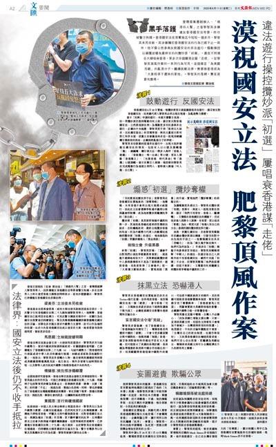 香港文匯報_2020.08.11_A2