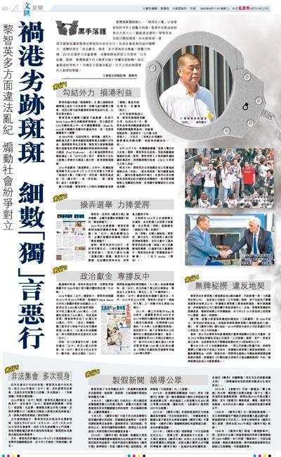 香港文匯報_2020.08.11_A3