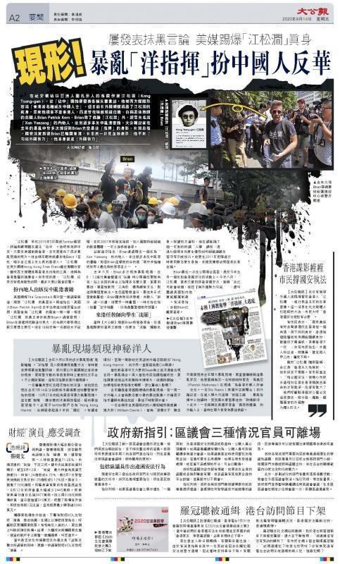 現形!暴亂「洋指揮」扮中國人反華
