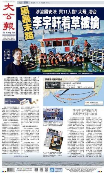 涉嫌違反違國安法 李宇軒與11人搭「大飛」偷渡台灣被擒