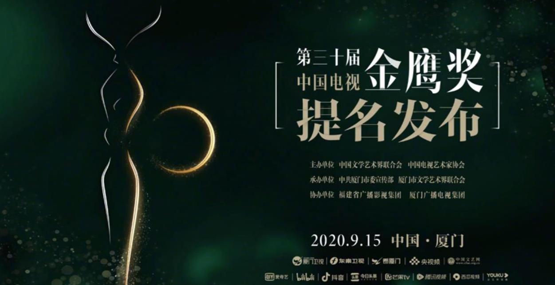 第30屆中國電視金鷹獎提名發布