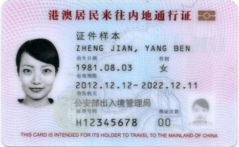 港澳居民下月10日起可在內地辦理回鄉證