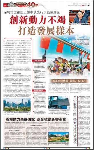 深圳市委書記王偉中談先行示範區建設