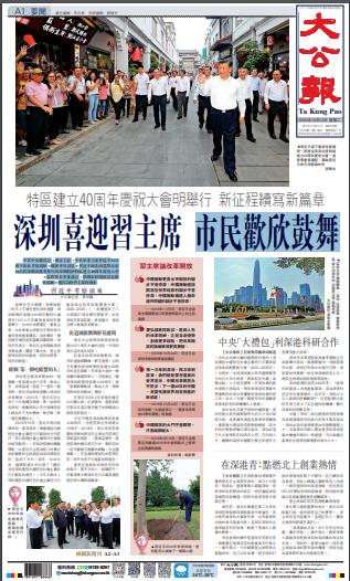 深圳喜迎習主席 中共中央總書記、國家主席、中央軍委主席習近平12日 市民歡欣鼓舞