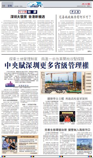 深圳大發展 香港新機遇