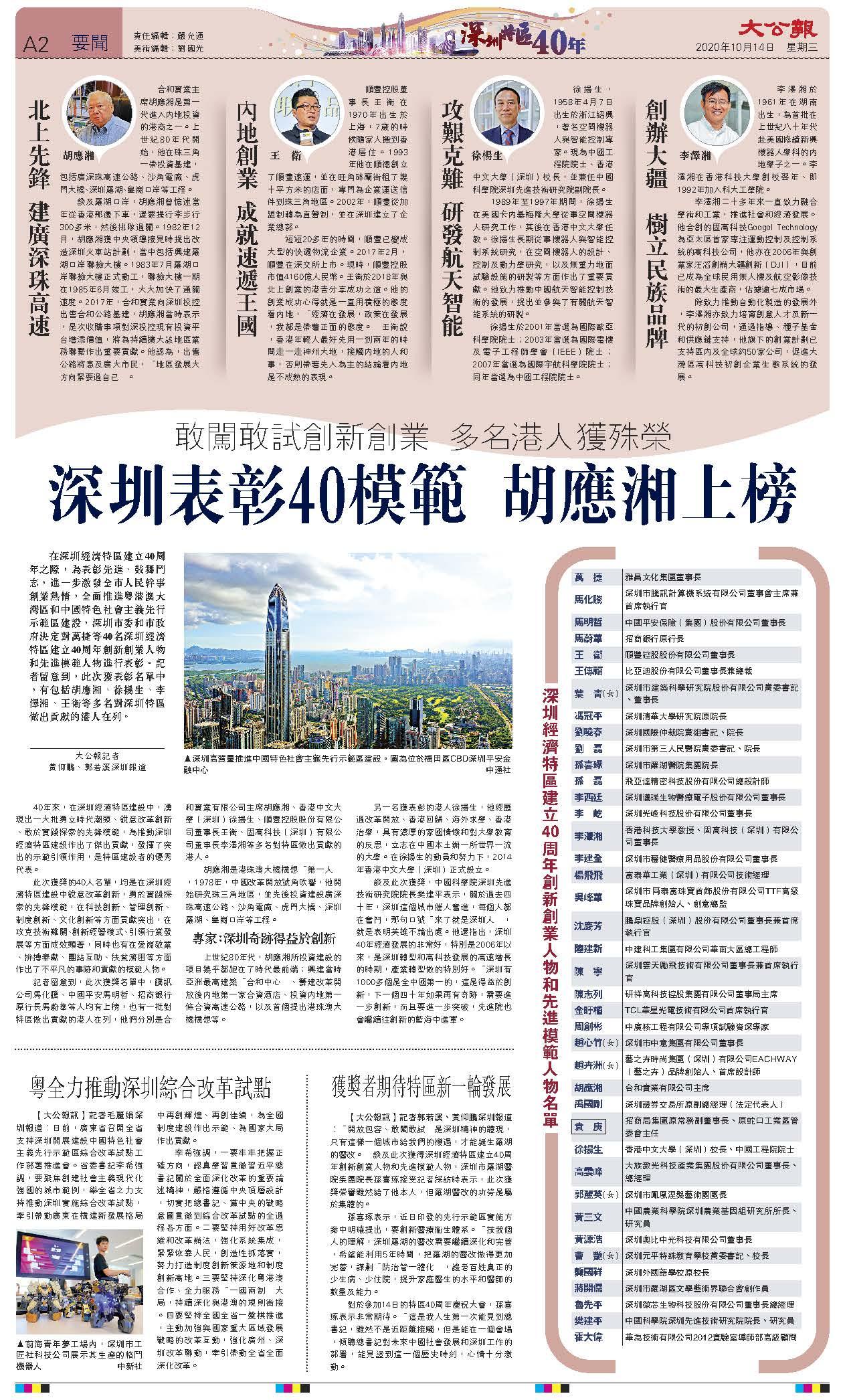深圳表彰40模範 胡應湘上榜