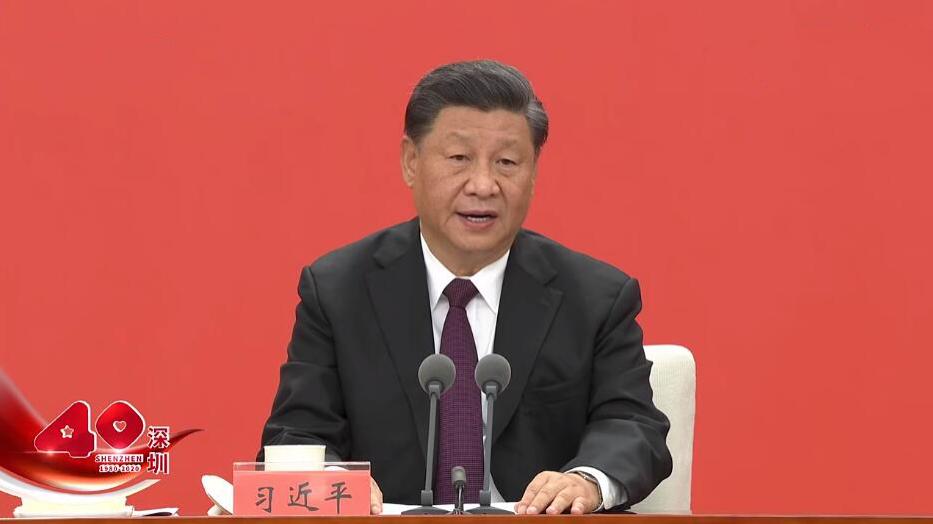 習近平:新時代深圳要豐富「一國兩制」事業發展新實踐
