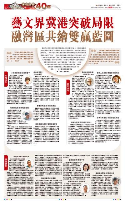 香港文匯報A07_2020.10.16