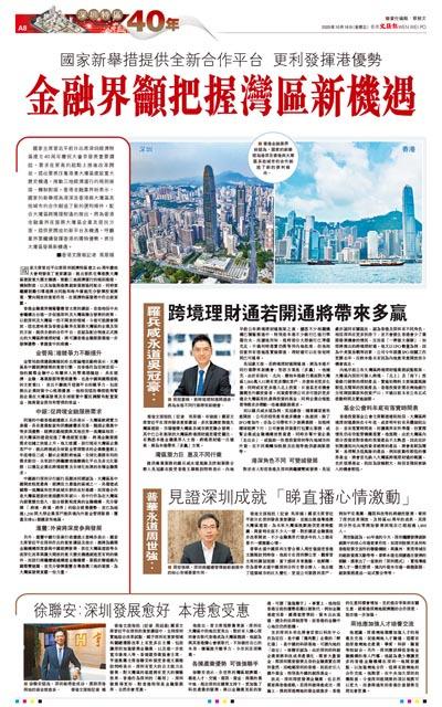 香港文匯報A08_2020.10.16