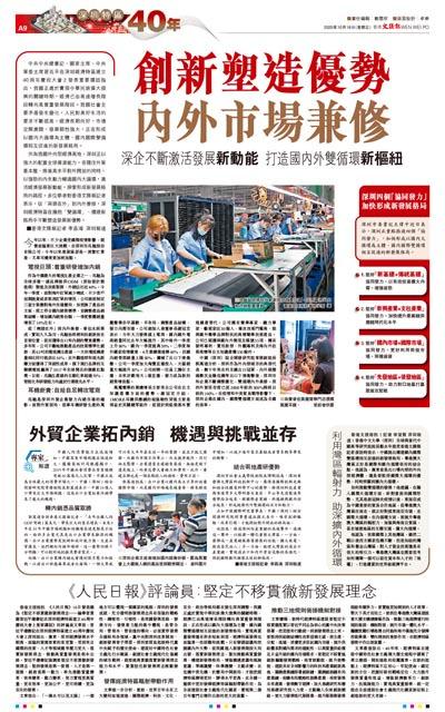 香港文匯報A09_2020.10.16