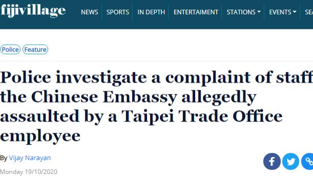 台媒稱大陸外交官把台人員打成「腦震盪」 遭斐濟警方打臉