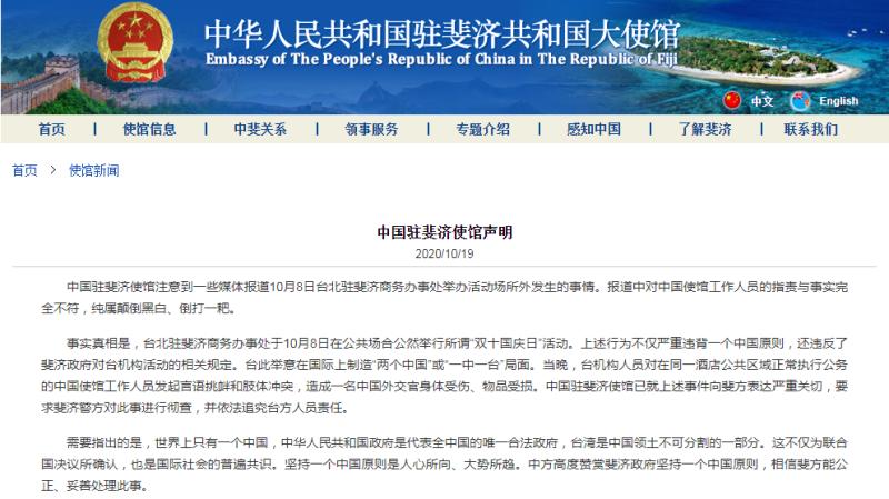 駐斐濟使館:台方發起挑釁和衝突致中國外交官受傷