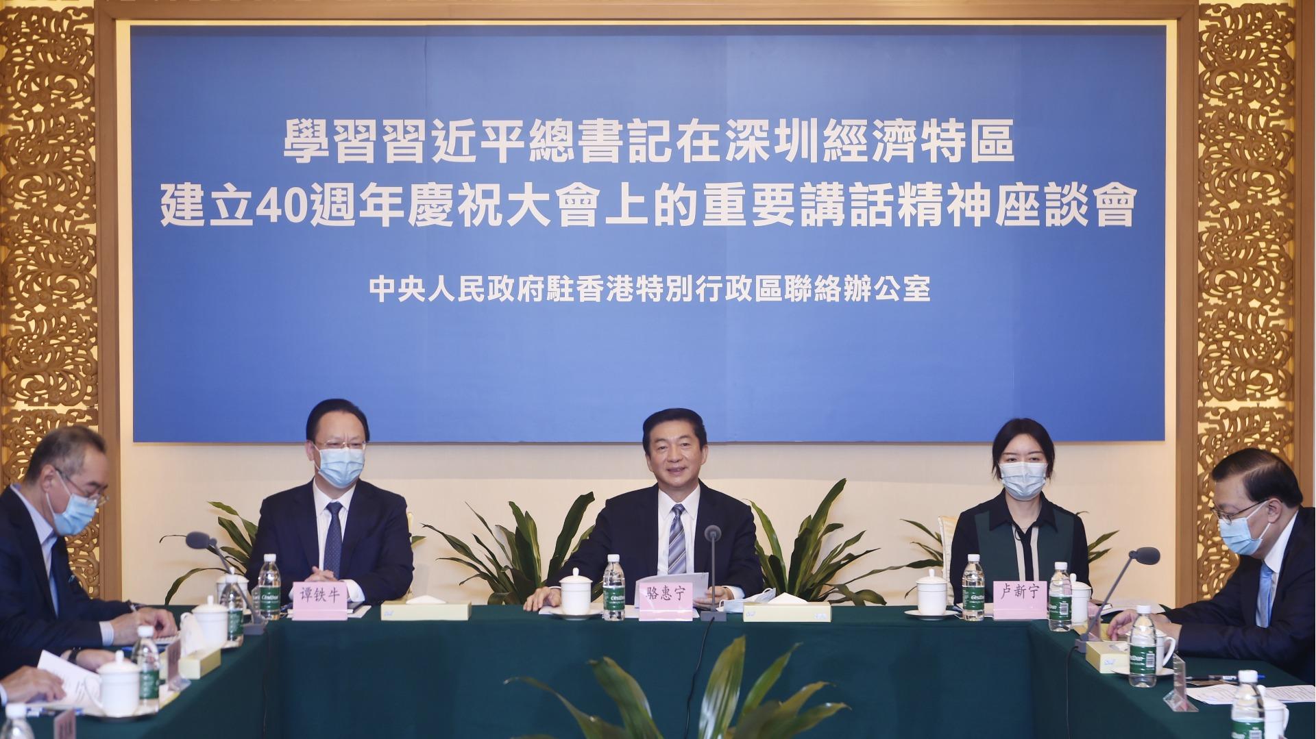 學習習近平深圳重要講話 港各界:把握歷史機遇再創輝煌