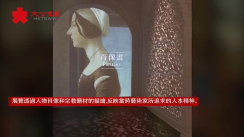 波提切利美術展今起開展 42件珍貴館藏集中展示