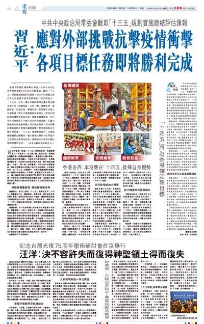 中共中央政治局常委會聽取「十三五」規劃實施總結評估匯報