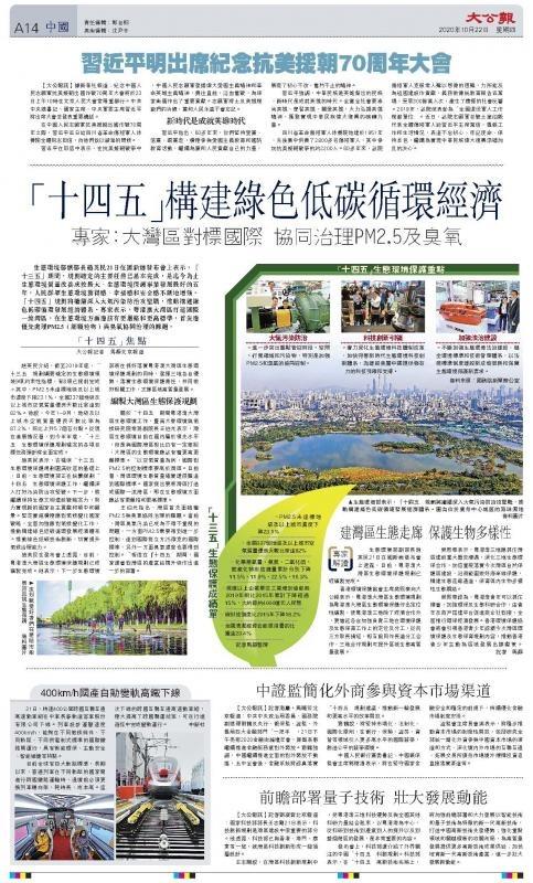 「十四五」構建綠色低碳循環經濟