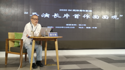 首屆IM兩岸青年影展福建平潭舉行 台灣13部影片入圍
