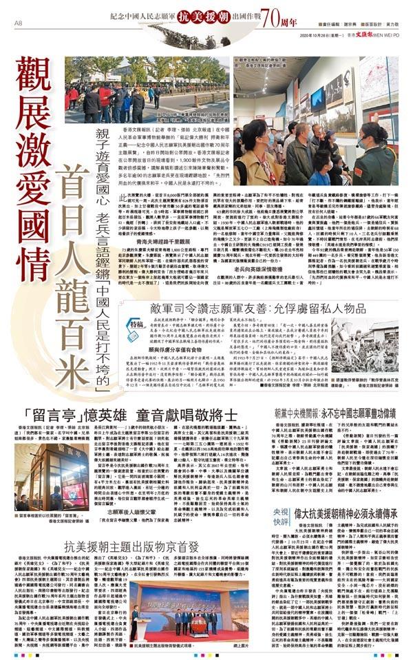 香港文匯報A8_2020.10.06