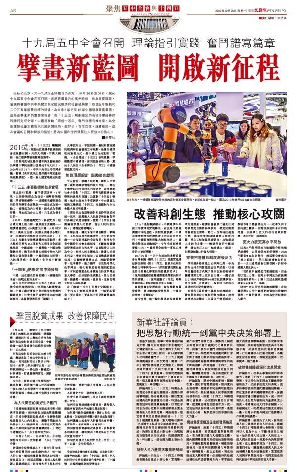 香港文匯報A6_擘畫新藍圖 開啟新征程