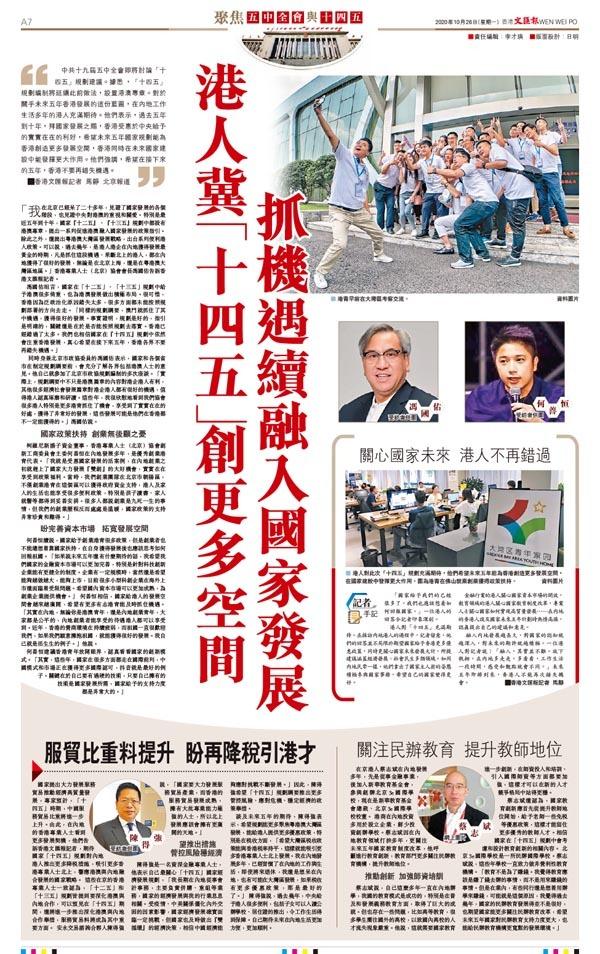 香港文匯報A7_港人冀「十四五」創更多空間
