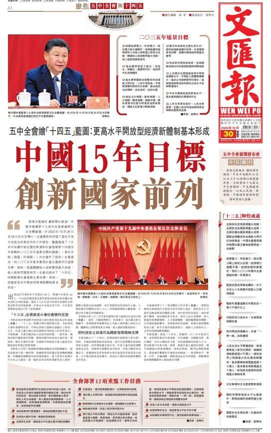文匯報10月30日A1