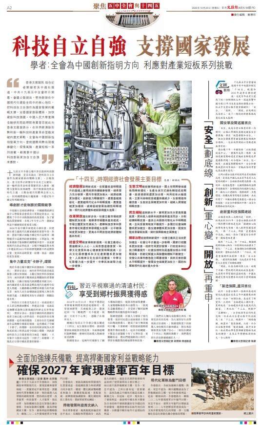文匯報10月30日A2