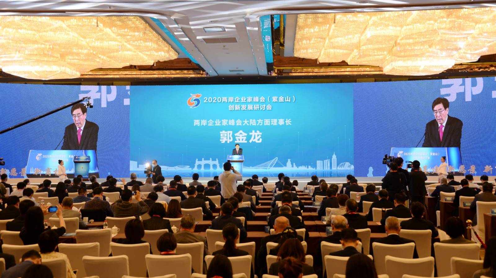 兩岸企業家峰會研討「十四五」新機遇