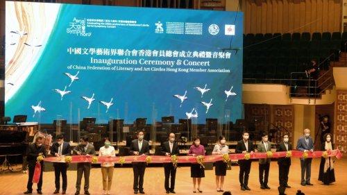中國文聯香港會員總會舉行成立典禮