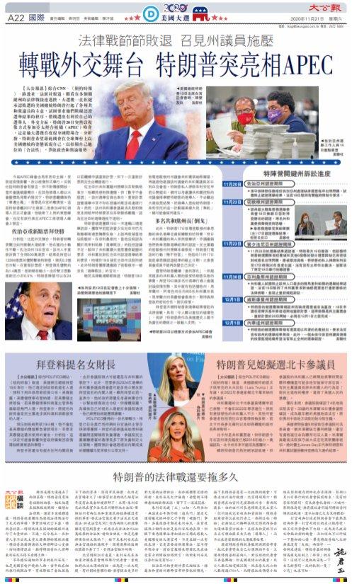 轉戰外交舞台 特朗普突亮相APEC