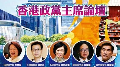 首屆「香港政黨主席論壇」今五時開播