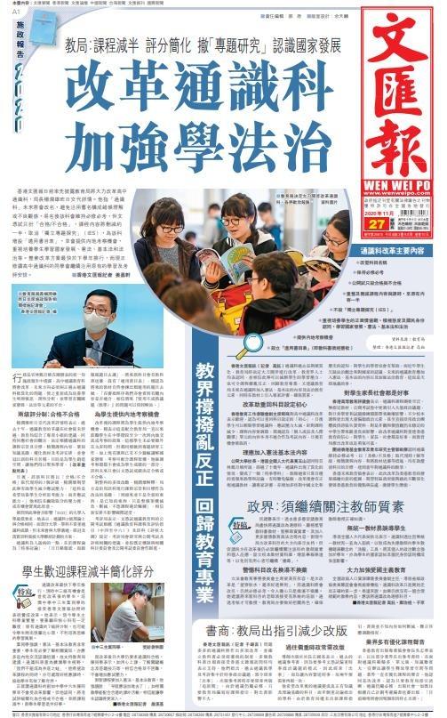 香港文匯報_2020.11.27_A1