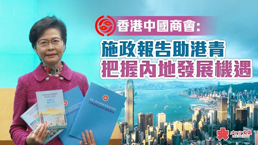香港中國商會:施政報告助港青把握內地發展機遇