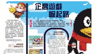 騰訊遊戲發展史系列(上)