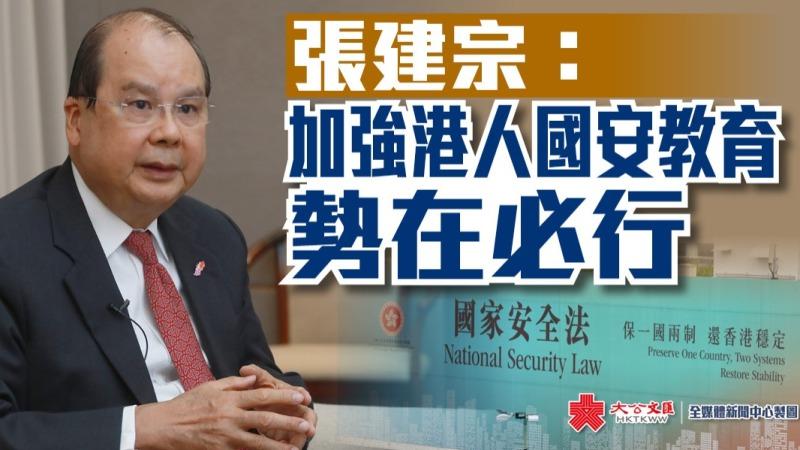 張建宗:加強港人國安教育勢在必行