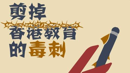 香港通識教育不能淪為「攬炒」「洗腦」的工具