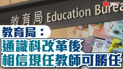 教育局:通識科改革後 相信現任教師可勝任
