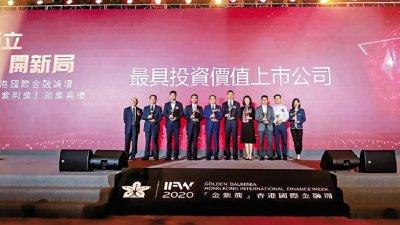 大文集團主辦第十屆中國證券金紫荊獎頒獎典禮