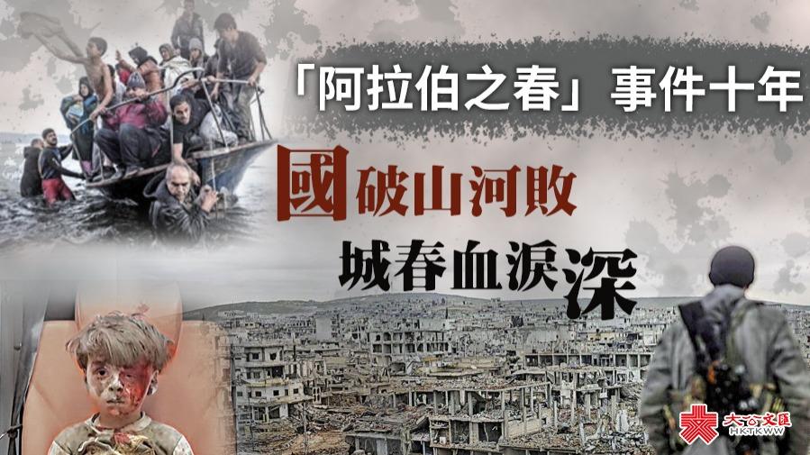 「阿拉伯之春」事件十年(中) | 國破山河敗 城春血淚深