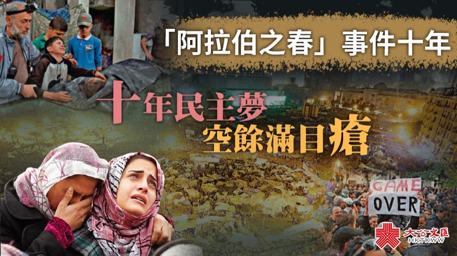 「阿拉伯之春」事件十年(下) | 十年民主夢 空餘滿目瘡