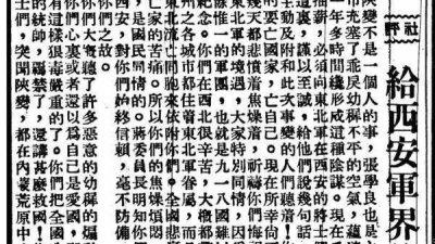 報界宗師張季鸞   第五集:西安事變 縱橫捭闔
