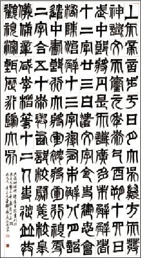 藝苑草/名碑臨習指要之《天發神讖碑》\鄭廣義