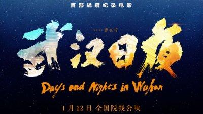 記錄「武漢日夜」 國內首部戰疫紀錄電影將上映