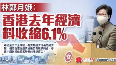 林鄭月娥:香港去年經濟料收縮6.1%