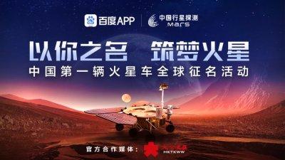 中國首輛火星車徵名|「十進三」投票今起展開