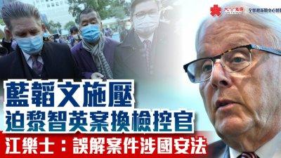 江樂士:藍韜文惡計难得逞 誤解案件涉國安法