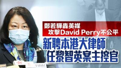 鄭若驊轟英媒攻擊David Perry不公 新聘本港大律師任黎智英案主控官