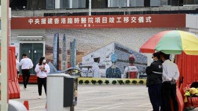 中央援建香港臨時醫院項目舉行竣工移交儀式
