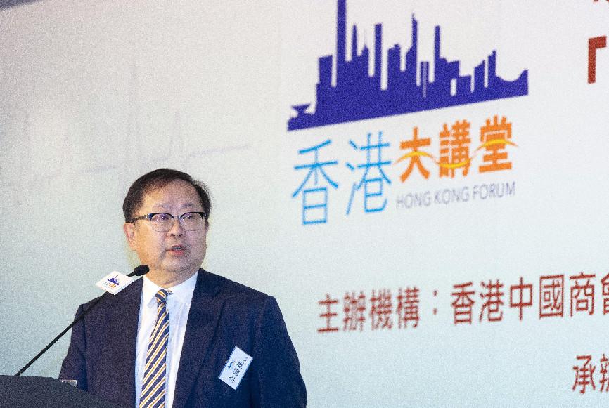 由香港中國商會、香港大公文匯傳媒集團與香港智庫有限公司主辦的 「香港大講堂」第九講,於8月25日在香港會議展覽中心舉行,主題為粵港澳大灣區——「構建健康共同體,打造優質生活圈」。