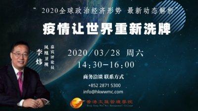 「香港雲講堂」第一期:世界格局如何洗牌?
