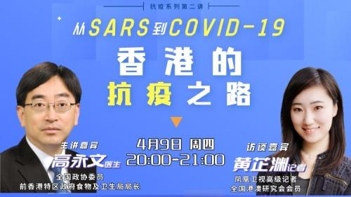 「香港雲講堂」第二期:從SARS到COVID-19——香港抗疫之路